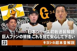 """<SMBC日本シリーズ2020 第1戦 巨人 1-5 ソフトバンク 11月21日@京セラD大阪><br /> 日本シリーズ第1戦は5対1でソフトバンクが快勝。これで日本シリーズ9連勝というとてつもない記録を更新したソフトバンク。一方、巨人はエース菅野で痛恨の黒星。しかし中畑清は今日の敗戦にこそ日本一への光が見えたと断言。その根拠は4回裏の攻撃に隠されていた…。<br /> <br /> そしてもう1つが大城の存在。中畑清は今日の大城の攻守に渡る姿を見てこのシリーズが、阿部慎之助2軍監督が築き上げてきた巨人の打てる捕手という伝統を継承する""""きっかけ""""、覚醒の転機になると言う。<br /> <br /> 大城がシリーズ男になった時、開幕前に4勝3敗で巨人の日本一と語った自分の予想が現実のものとなる!と確信を得たと中畑清。さらに開幕前に話題を呼んだ35年ぶりの全試合DH制についても持論を展開。その結論は困るのは巨人でもソフトバンクでもなく、自分も含めた解説者だと言う中畑清流理論を展開。<br /> <br /> <br /> <SMBC日本シリーズ2020 第1戦 巨人 1-5 ソフトバンク ><br /> ■責任投手<br /> 【勝投手】千賀(1勝0敗)<br /> 【敗投手】菅野(0勝1敗)<br /> ■バッテリー<br /> 【福岡ソフトバンク】千賀、モイネロ、森 ‐ 甲斐<br /> 【読売】菅野、戸郷、髙橋、ビエイラ ‐ 大城、岸田<br /> ■本塁打<br /> 【福岡ソフトバンク】栗原 1号(2回2ラン 菅野)<br /> 【読売】<br /> <br /> <br /> 【追跡LIVE!SPORTSウォッチャー】<br /> テレビ東京:月~金曜夜11時58分/土曜夜11時/日曜夜10時54分、<br /> BSテレ東:土曜深夜1時/日曜深夜1時45分<br /> <br /> Twitter:https://twitter.com/TVTOKYO_sports<br /> Instagram:https://www.instagram.com/sportswatcher/<br /> Facebook:https://www.facebook.com/tx.sportswatcher<br /> <br /> 【テレビ東京スポーツ】<br /> 卓球、ソフトボール、競馬、野球、サッカー などメジャー・マイナー競技のスポーツ情報を発信。テレビ東京 独自の取材、現役選手・監督の貴重なインタビューなども随時掲載。<br /> <br /> ▼チャンネル登録よろしくお願いします▼<br /> https://www.youtube.com/tvtokyo_sports"""