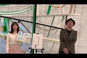 【東京スポーツ杯2歳S】2歳馬たちの登竜門 コントレイルもこのレースから一気に無敗の三冠馬にまで上り詰めた|ウイニング競馬【2020年11月23日】