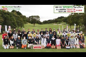 【追跡LIVE!SPORTSウォッチャー テレビ東京系列 10月10日(土)夜11時/BSテレ東 深夜1時放送】今週のヒューマンウォッチャーは「新設された女子ゴルフの大会、開催までの日々」に密着!<br /> 発案者はゴルフのプロコーチ。試合運営に関しては素人ながら手作りで新たな大会を作り上げる。そんな大会に参加した選手は、プロテスト合格を目指す女子ゴルファーたち。「このままやっていていいのかな…」複雑な心境、家族の心配などを様々な事情を抱える選手の知られざる日常とは?<br /> 新型コロナの影響で戦う舞台を失った彼女たちの大会にかける悲壮な思いに迫った。<br /> <br /> <放送に先駆け動画を先行配信!><br /> ▼発起人・和田泰朗さんの大会開催への思い▼<br /> https://youtu.be/brvACQ7f_1s<br /> <br /> ▼大会に参加した岡村優選手の心境とは▼<br /> https://youtu.be/M02Kj677fD4<br /> <br /> 【追跡LIVE!SPORTSウォッチャー】<br /> テレビ東京:月~金曜夜11時58分/土曜夜11時/日曜夜10時54分<br /> BSテレ東:土曜深夜1時/日曜深夜1時45分<br /> <br /> Twitter:https://twitter.com/TVTOKYO_sports<br /> Instagram:https://www.instagram.com/sportswatcher/<br /> Facebook:https://www.facebook.com/tx.sportswatcher<br /> <br /> 【テレビ東京スポーツ】<br /> 卓球、ソフトボール、競馬、野球、サッカー などメジャー・マイナー競技のスポーツ情報を発信。テレビ東京 独自の取材、現役選手・監督の貴重なインタビューなども随時掲載。<br /> <br /> ▼チャンネル登録よろしくお願いします▼<br /> https://www.youtube.com/tvtokyo_sports