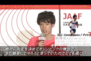 【陸上】1万m・伊藤達彦 初のオリンピック内定「誰にでもチャンスはあると証明したい」