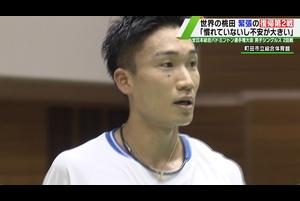 王者・桃田賢斗 緊張の復帰第2戦も圧勝!「試合はまだ全然慣れていない」