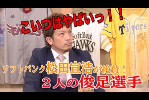 【BSテレ東 12月25日(金)夜9時】<br /> 巨人に4連勝で日本一になったソフトバンクの熱男・松田宣浩が特に注目する足が速い選手を大告白。今後の日本野球界を左右するかもしれない貴重情報満載でお届けいたします。<br /> <br /> ▽「酒の肴にたらればスポーツ 〜プロ野球2020大忘年会SP〜」▽<br /> 禁断の企画がついに実現!スポーツの名場面を振り返り「あの時ああなってたら」「こうしてれば」とたられば話をするスポーツトークバラエティ!<br /> 10月30日に第1弾を放送し話題となった企画の第2弾!<br /> なんと、日本一ソフトバンクの頼れる熱男!松田宣浩選手が参戦!<br /> <br /> 今回のたらればスポーツ第2弾は2本立て!<br /> 「プロ野球2020大忘年会」<br /> 今シーズンを総ざらい!<br /> コロナ禍で激動だったシーズンを振り返り、たられば話に花が咲きます!<br /> <br /> 「東京オリンピックが来年行われたら、たらればJAPAN」<br /> 松田選手も参戦!自らが選んだ東京オリンピック日本代表チームを、たられば話を踏まえて披露します!果たして、どんなたらればJAPANが出てくるのか???<br /> <br /> 【出演者】<br /> MC:岡田圭右(ますだおかだ)<br /> アシスタント:サーヤ(ラランド)<br /> ゲスト:松田宣浩(福岡ソフトバンクホークス)、大友康平、里崎智也、いけだてつや、尾関高文(ザ・ギース)<br /> <br /> 番組HP:https://www.bs-tvtokyo.co.jp/advance/