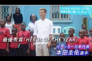 先日行われた、アスリートの社会貢献活動を表彰する「HEROs AWARD2020」。<br /> 最優秀賞を受賞した元サッカー日本代表・本田圭佑選手(34)は、ブラジルからビデオメッセージを送り、今後も継続的に社会貢献活動に取り組んでいく意思を表明するとともに、改めて東京五輪の出場へ意欲を示した。<br /> <br /> 【追跡LIVE!SPORTSウォッチャー】<br /> テレビ東京:月~金曜夜11時58分/土曜夜11時/日曜夜10時54分<br /> BSテレ東:土曜深夜1時/日曜深夜1時45分<br /> <br /> Twitter:https://twitter.com/TVTOKYO_sports<br /> Instagram:https://www.instagram.com/sportswatcher/<br /> Facebook:https://www.facebook.com/tx.sportswatcher<br /> <br /> 【テレビ東京スポーツ】<br /> 卓球、ソフトボール、競馬、野球、サッカー などメジャー・マイナー競技のスポーツ情報を発信。テレビ東京 独自の取材、現役選手・監督の貴重なインタビューなども随時掲載。<br /> <br /> ▼チャンネル登録よろしくお願いします▼<br /> https://www.youtube.com/tvtokyo_sports