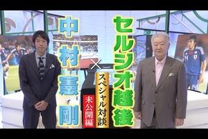 【未公開編】中村憲剛×セルジオ越後 新春スペシャル対談