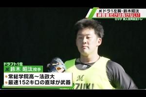 【ロッテ】ドラ1・鈴木昭汰「きれいな回転を意識して投げた」新人合同自主トレ