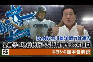 中畑の愛弟子 DeNA戦力外の石川雄洋が他球団移籍できる3つの理由