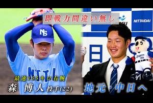 【剛腕】日体大・森博人 地元中日から2位指名 目標は160キロ!
