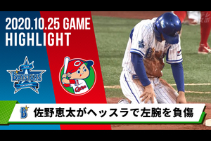 【DeNA】佐野恵太がヘッスラで左腕を負傷<10月25日 DeNA 対 広島>