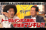 「KKドラフト事件」トータルテンボス藤田の発言に中畑清マジギレ?!