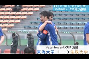 大学サッカー決勝で史上初のジャイアントキリングが!|#atarimaeni CUP 決勝 法政大学vs東海大学