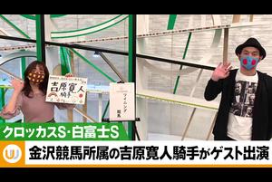 【白富士S】ゲストに金沢競馬所属の吉原寛人騎手をお迎え! |ウイニング競馬 2021年1月30日