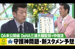 【OA未公開編】DeNA三浦大輔監督×中畑清 スペシャル対談