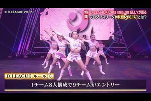 【賞金3000万】SHOKICHIとELLYが語る プロダンスリーグ『Dリーグ』の魅力
