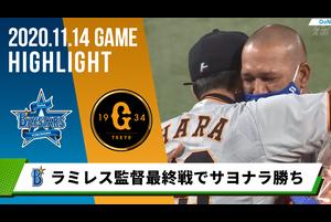 【DeNA】ラミレス監督最終戦で逆転サヨナラ勝ち!<11月14日 DeNA 5-4 巨人>