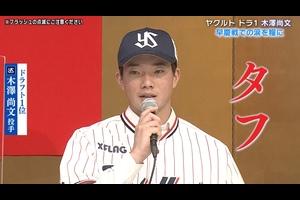 【ヤクルト】ドラ1・木澤尚文「タフな投手になる」