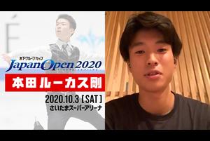 本田ルーカス剛史 独占コメント&メッセージ|フィギュアスケート ジャパンオープン2020