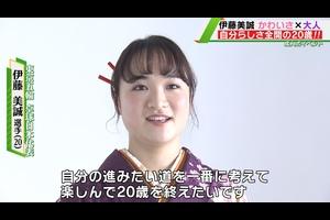 成人を迎え、艶やかな振袖姿を見せた、卓球・東京オリンピック日本代表の伊藤美誠(20/スターツ)。<br /> <br /> 着物はピンクと紫をメインに「かわいさ」と「オトナらしさ」を表現。「全部お気に入りですよ、この飾りも。プシュン!って感じがするでしょ。分かります?」と、髪飾りのこだわりを披露。<br /> <br /> その笑顔の裏には忘れられない試合があった。今月行われた全日本選手権で、同じく東京オリンピック日本代表の石川佳純(27歳/全農)に敗れ、悔しい思いを経験した。<br /> 「私自身もっともっとこの先絶対強くなるなって確信しました。東京五輪があるので、金メダルをしっかり獲って自分の進みたい道を一番に考えて、楽しんで20歳を終えたいです」と、笑顔で語った。<br /> <br /> 【追跡LIVE!SPORTSウォッチャー】<br /> テレビ東京:月~金曜夜11時58分/土曜夜11時/日曜夜10時54分<br /> BSテレ東:土曜深夜1時/日曜深夜1時45分<br /> <br /> Twitter:https://twitter.com/TVTOKYO_sports<br /> Instagram:https://www.instagram.com/sportswatcher/<br /> Facebook:https://www.facebook.com/tx.sportswatcher<br /> <br /> 【テレビ東京スポーツ】<br /> 卓球、ソフトボール、競馬、野球、サッカー などメジャー・マイナー競技のスポーツ情報を発信。テレビ東京 独自の取材、現役選手・監督の貴重なインタビューなども随時掲載。<br /> <br /> ▼チャンネル登録よろしくお願いします▼<br /> https://www.youtube.com/tvtokyo_sports