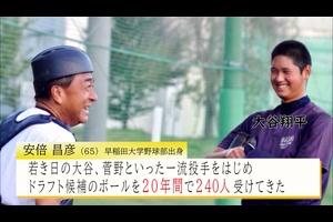 流しのブルペン捕手が語る 大谷翔平 菅野智之の衝撃高校時代