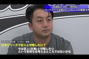 【ロッテ】独占!澤村拓一赤裸々告白「ロッテという素晴らしいチームで優勝を」