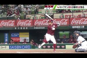 【楽天】打率トップ・茂木栄五郎 4号アーチを放ち、西武に3連勝 <西武×楽天>