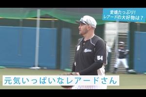 今年で日本でのシーズン7年目を迎える、ロッテのレアード選手(33)。<br /> HR後の寿司パフォーマンスがお馴染みの助っ人は、練習中も元気いっぱい!休憩中には梶原広報とおしゃべり。寿司と並ぶ大好物はまさかの?!<br /> <br /> (2021.4.8 ロッテ×オリックス 試合前練習)<br /> <br /> 【追跡LIVE!SPORTSウォッチャー】<br /> <テレビ東京系列><br /> 月曜~木曜 夜11時55分~<br /> 金曜 夜11時58分~<br /> 土曜 夜10時30分~<br /> 日曜 夜10時54分~<br /> <BSテレ東><br /> 土曜 深夜1時~<br /> 日曜 深夜1時45分~<br /> Twitter:https://twitter.com/TVTOKYO_sports<br /> Instagram:https://www.instagram.com/sportswatcher/<br /> Facebook:https://www.facebook.com/tx.sportswatcher<br /> <br /> 【テレビ東京スポーツ】<br /> 卓球、ソフトボール、競馬、野球、サッカー などメジャー・マイナー競技のスポーツ情報を発信。テレビ東京 独自の取材、現役選手・監督の貴重なインタビューなども随時掲載。<br /> <br /> ▼チャンネル登録よろしくお願いします▼<br /> https://www.youtube.com/tvtokyo_sports
