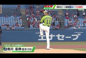 【ヤクルト】2年目・奥川恭伸 嬉しいプロ初勝利!<ヤクルト×広島>