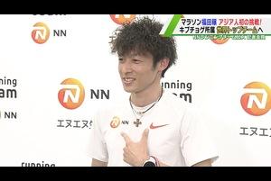 陸上界から新たな挑戦だ。マラソンのプロランナー・福田穣が、世界のトップランナーが所属する「NNランニングチーム」へ加入した。<br /> <br /> 世界記録保持者・キプチョゲなど、ワールドクラスのランナーが所属する環境へ身を投じる福田。年明けの1月からケニアに渡る予定。福田は、「チームの一員になれたことに誇りを持ち、応援してくださる皆さんに喜んでもらえるような走りをしたい」と意気込みを語った。<br /> <br /> 【追跡LIVE!SPORTSウォッチャー】<br /> テレビ東京:月~金曜夜11時58分/土曜夜11時/日曜夜10時54分<br /> BSテレ東:土曜深夜1時/日曜深夜1時45分<br /> <br /> Twitter:https://twitter.com/TVTOKYO_sports<br /> Instagram:https://www.instagram.com/sportswatcher/<br /> Facebook:https://www.facebook.com/tx.sportswatcher<br /> <br /> 【テレビ東京スポーツ】<br /> 卓球、ソフトボール、競馬、野球、サッカー などメジャー・マイナー競技のスポーツ情報を発信。テレビ東京 独自の取材、現役選手・監督の貴重なインタビューなども随時掲載。<br /> <br /> ▼チャンネル登録よろしくお願いします▼<br /> https://www.youtube.com/tvtokyo_sports