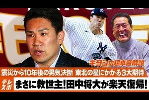 """田中将大投手の楽天復帰が1月28日夕方に球団から発表された。中畑清はこのビッグニュースに日本球界を救う、変える3つの期待が田中投手にはかかってると語る。<br /> <br /> 1つ目は「震災から10年を迎えた東北の方々へ2013年の歓喜をもう一度」<br /> 2つ目は「東京五輪に出場が可能になった事で悲願の金メダル獲得」<br /> 3つ目は「田中投手の連勝を止める為にライバル球団、投手のレベルアップ」<br /> <br /> この""""3大期待""""の理由とそこに秘められた思いを語る。また、新型コロナウイルスの影響で明るい話題の少ない現在の野球界で日本復帰を決断した田中将大投手はまさに救世主。<br /> <br /> 最も脂の乗った年齢でMLBプレーヤーが日本球界に復帰するという初めてのケースは楽天のみならず日本球界にとって、その影響は図り知れない。<br /> <br /> 東北・福島出身で震災復興にも尽力してきた中畑清は地元の方々と交流が深いだけに東北に田中将大投手が帰ってくることの重みを感じる。<br /> <br /> 「田中将大投手、ありがとう」の思いの理由と胸の内を全て語り尽くす。<br /> <br /> <br /> 【追跡LIVE!SPORTSウォッチャー】<br /> テレビ東京:月~金曜夜11時58分/土曜夜11時/日曜夜10時54分<br /> BSテレ東:土曜深夜1時/日曜深夜1時45分<br /> <br /> Twitter:https://twitter.com/TVTOKYO_sports<br /> Instagram:https://www.instagram.com/sportswatcher/<br /> Facebook:https://www.facebook.com/tx.sportswatcher<br /> <br /> 【テレビ東京スポーツ】<br /> 卓球、ソフトボール、競馬、野球、サッカー などメジャー・マイナー競技のスポーツ情報を発信。テレビ東京 独自の取材、現役選手・監督の貴重なインタビューなども随時掲載。<br /> <br /> ▼チャンネル登録よろしくお願いします▼<br /> https://www.youtube.com/tvtokyo_sports"""