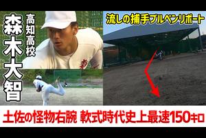 【高知高校 森木大智】土佐の怪物右腕 軟式時代史上最速150キロ!スーパー中学生の現在