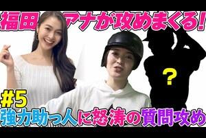 スポーツ担当アナウンサーとして、30歳の誕生日に「球速何キロまでを打てるようになるのか?」チャレンジを決意したテレビ東京・福田典子アナ(30)。<br /> <br /> 人生のバッティングセンターでトライするも結果は惨敗・・・<br /> ネットで打ち方を調べてみるものの、結果には結びつかず。<br /> そこでスタッフが用意したのは、かつてあの甲子園を沸かせた超強力助っ人!<br /> 初めてのバッティングに「疑問が多すぎる」と悩む福田アナは、心強いサポーターを次から次と質問攻めに!<br /> これに一つ一つ丁寧に対応する助っ人。果たしてその効果は!?<br /> <br /> #1 祝30歳!テレ東・福田典子アナ「自信がなくて…」記念すべき誕生日も不安吐露… 悩める三十路が本気の挑戦<br /> https://youtu.be/UKtC8uK2Ih8<br /> <br /> #2 大谷翔平の165キロも!?プロも驚愕の運動センス! テレ東・福田アナが三十路のチャレンジを大宣言!!<br /> https://youtu.be/2gGx_PKHJ4A<br /> <br /> #3 侍ジャパンの大砲・柳田悠岐も後押し!? テレ東・福田アナが人生初のバッティングセンター 想像を超える驚愕の連続!?<br /> https://youtu.be/sGfMTueUvKA<br /> <br /> #4 テレ東・福田アナ 思わず飛び出た博多弁!初の打席でまさかのポテンシャル発揮!?<br /> https://youtu.be/Q0KkNKvKuQQ<br /> <br />  <br /> 福田典子Instagram<br /> https://www.instagram.com/norikofukuda212/<br />  <br /> 福田典子Twitter<br /> https://twitter.com/norikofukuda212<br />  <br /> テレビ東京スポーツTwitter<br /> https://twitter.com/tvtokyosports<br />  <br /> テレビ東京スポーツYoutubeチャンネル<br /> https://www.youtube.com/channel/UCWdEublMqqCIicyy8fiqEyA