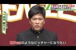 【楽天】ドラ1 ・早川隆久「石井一久監督のようなピッチャーになりたい」