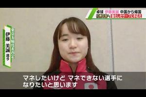 伊藤美誠が中国から帰国、打倒中国へ手応え「マネできない選手になりたい」