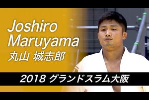【柔道】丸山城志郎 グランドスラム大阪2018ハイライト 2回戦〜準決勝