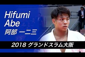 【柔道】阿部一二三 グランドスラム大阪2018 ハイライト 2回戦〜準決勝