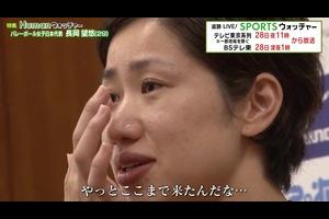 バレーボール女子日本代表・長岡望悠 大怪我からの復帰戦で見せた、涙の理由に迫る/Humanウォッチャー