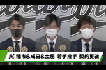 【ロッテ】種市&成田&土肥 若手投手 契約更改