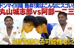 元日本代表・現役柔道家ドンマイ川端が熱弁!実はこんなにスゴい!丸山城志郎vs阿部一二三『世紀の一戦』