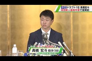 【中日】ドラ1・高橋が球団新人最高年俸で仮契約&エース・大野は3年契約で合意