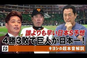中畑清の日本シリーズ予想!4勝3敗で巨人が日本一!の衝撃根拠