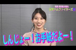 牧野真莉愛(モーニング娘。'20)「愛知県出身の私がファイターズを好きになった理由」
