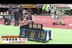 陸上・日本室内選手権第2日が18日行われ、記録ラッシュとなった。<br /> <br /> 走り幅跳びで日本人初、世界選手権入賞の橋岡優輝(22)が、圧巻の跳躍を見せ、実に22年振りに日本記録を更新した。<br /> <br /> 一方、室内60メートルでは、これがシーズン初戦となる桐生祥秀(25)と前回王者の多田修平(24)が登場。「60メートルは得意な距離」と、多田は自信を見せるこのレースで予選で自らがもつ大会記録を更新する。<br /> <br /> 同じく予選を通過した桐生だったが、「左膝の裏に違和感がある」と決勝を棄権。ライバル不在の中迎えた、多田の決勝。スタートに出遅れるが、中盤以降加速が冴え、大会記録をさらに更新。オリンピックイヤーに好スタートとなった。<br /> <br /> ▼ハードルの女王 青木益未が日本新記録で優勝!<陸上日本室内選手権 第1日>▼<br /> https://youtu.be/BcJuEwLQojQ<br /> <br /> 【追跡LIVE!SPORTSウォッチャー】<br /> テレビ東京:月~金曜夜11時58分/土曜夜11時/日曜夜10時54分<br /> BSテレ東:土曜深夜1時/日曜深夜1時45分<br /> <br /> Twitter:https://twitter.com/TVTOKYO_sports<br /> Instagram:https://www.instagram.com/sportswatcher/<br /> Facebook:https://www.facebook.com/tx.sportswatcher<br /> <br /> 【テレビ東京スポーツ】<br /> 卓球、ソフトボール、競馬、野球、サッカー などメジャー・マイナー競技のスポーツ情報を発信。テレビ東京 独自の取材、現役選手・監督の貴重なインタビューなども随時掲載。<br /> <br /> ▼チャンネル登録よろしくお願いします▼<br /> https://www.youtube.com/tvtokyo_sports