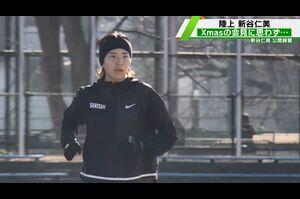 東京オリンピック陸上女子1万メートル代表の新谷仁美が25日、練習を公開した。<br /> 今月4日、日本新記録を出し代表の座を獲得した新谷。この日は1万2000メートルをペースを上げず軽く走る程度だったが会見では新谷節が炸裂した。<br /> <br /> 新谷仁美コメント<br /> クリスマスに男性の方々にたくさん質問を頂くことは…今後一切ないと思うので非常にうれしい気持ちです(笑)<br /> 全てのレースで勝ちにいく。しっかりタイトルを持って帰れるようにしたいと思います。<br /> <br /> 【追跡LIVE!SPORTSウォッチャー】<br /> テレビ東京:月~金曜夜11時58分/土曜夜11時/日曜夜10時54分<br /> BSテレ東:土曜深夜1時/日曜深夜1時45分<br /> <br /> Twitter:https://twitter.com/TVTOKYO_sports<br /> Instagram:https://www.instagram.com/sportswatcher/<br /> Facebook:https://www.facebook.com/tx.sportswatcher<br /> <br /> 【テレビ東京スポーツ】<br /> 卓球、ソフトボール、競馬、野球、サッカー などメジャー・マイナー競技のスポーツ情報を発信。テレビ東京 独自の取材、現役選手・監督の貴重なインタビューなども随時掲載。<br /> <br /> ▼チャンネル登録よろしくお願いします▼<br /> https://www.youtube.com/tvtokyo_sports
