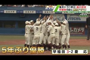 【六大学野球】楽天ドラ1・早川が魂の投球、早大5年ぶりの優勝