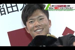 【楽天ドラ1】早大・早川隆久へ指名あいさつ、石井GM「チームの顔になって」