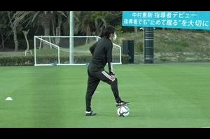 4/12-4/15まで行われる、サッカーのU-17日本代表候補合宿。<br /> <br /> 次世代を担う逸材たちが集まる合宿に昨季現役引退をした元日本代表・中村憲剛(40)がロールモデルコーチとして参加。<br /> <br /> 指導者としても期待される中村憲剛が指導者デビューとなったこの合宿初日、コーチとして選手たちに伝えたものとは?<br /> <br /> さらにはJ2史上最年少出場記録(15歳10ヵ月26日)を持つ橋本陸斗(東京Vユース)や次回の選手権主役候補・福田師王(神村学園高)、大迫塁(神村学園高)ら次世代を担う逸材たちが年代最高峰の技術を披露!<br /> <br /> 【追跡LIVE!SPORTSウォッチャー】<br /> <テレビ東京系列><br /> 月曜~木曜 夜11時55分~<br /> 金曜 夜11時58分~<br /> 土曜 夜10時30分~<br /> 日曜 夜10時54分~<br /> <BSテレ東><br /> 土曜 深夜1時~<br /> 日曜 深夜1時45分~<br /> <br /> Twitter:https://twitter.com/TVTOKYO_sports<br /> Instagram:https://www.instagram.com/sportswatcher/<br /> Facebook:https://www.facebook.com/tx.sportswatcher/<br /> <br /> 【テレビ東京スポーツ】<br /> 卓球、ソフトボール、競馬、野球、サッカー などメジャー・マイナー競技のスポーツ情報を発信。テレビ東京 独自の取材、現役選手・監督の貴重なインタビューなども随時掲載。<br /> <br /> ▼チャンネル登録よろしくお願いします▼<br /> https://www.youtube.com/tvtokyo_sports