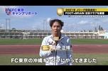 【FC東京】昨季ルヴァンカップを制覇!今年こそ狙うリーグ優勝のカギはベテラン&若手の融合|FOOT×BRAIN 福田正博のキャンプリポート
