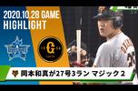 【巨人】マジック2!岡本和真 二冠王へ、27号3ランで単独トップに立つ<10月28日 DeNA 対 巨人>