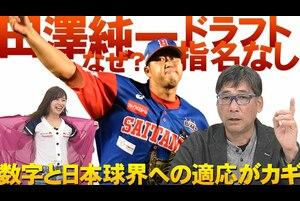 田澤はなぜドラフトで指名されなかった?駒田「数字と日本球界への適応がカギ」【満塁男コマダのココだけ話】