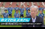 セルジオ越後「失点リスクを恐れず、攻撃的サッカーを!」日本代表の課題を分析