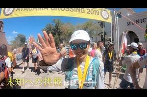 モデル×世界一過酷なマラソン大会【砂の女】の挑戦